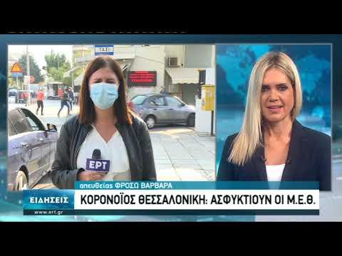 Δύσκολη η κατάσταση στα νοσοκομεία της Θεσσαλονίκης | 4/11/2020 | ΕΡΤ