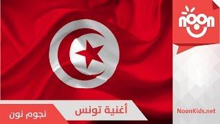 تونس | نجوم قناة نون | Tunisia