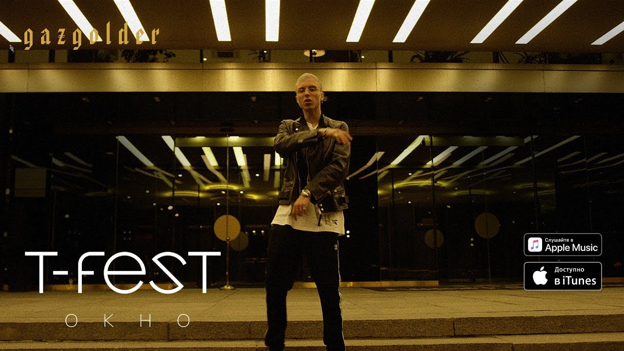 T-Fest — Окно