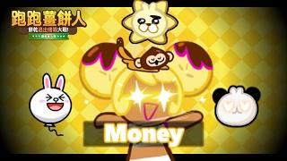 Line Cookie Run S9 跑跑薑餅人 - Money Money Money
