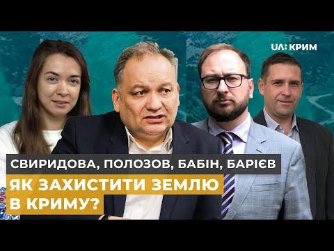 Указ Путіна щодо землі в Криму | Свиридова, Полозов, Бабін, Барієв | Тема дня