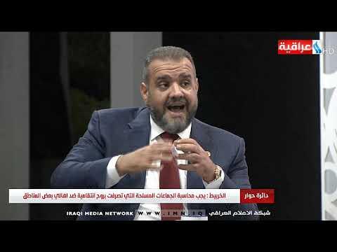 شاهد بالفيديو.. دائرة حوار مع كريم حمادي l الانبار..مطالبات بشمول عوائل المفقودين برواتب الرعاية الاجتماعية