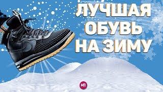 ТОП ЛУЧШЕЙ ОБУВИ НА ЗИМУ 2018/2019