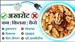 अखरोट खाने का सही तरीका | सही समय | अखरोट खाने के अद्भुत फायदे | Walnuts benefits
