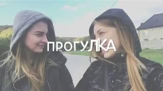 Ситуации с подругой