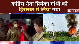 Lakhimpur Kheri Violence:Lakhimpur खीरी जा रहीं Congress नेता Priyanka Gandhi को हिरासत में लिया गया