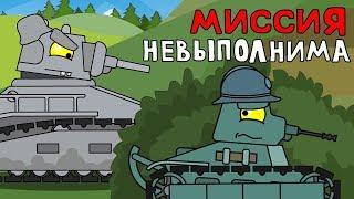 Миссия невыполнима Мультики про танки