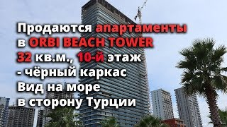 Продаются апартаменты на 10-м этаже в Orbi Beach Tower. 32 кв.м. Вид на море.