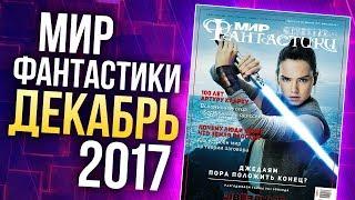 "Журнал ""Мир фантастики"" - ДЕКАБРЬ 2017"