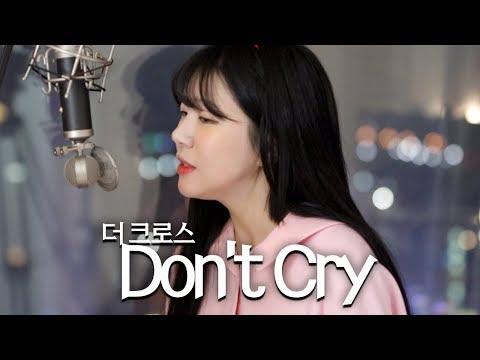 더크로스 - Don't Cry