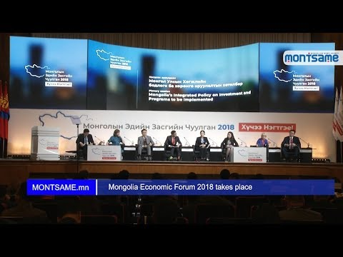 Mongolia Economic Forum 2018 takes place
