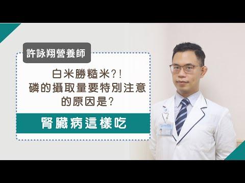 腎臟病飲食篇︱選白米勝糙米?!磷的攝取量要特別注意的原因是?︱許詠翔營養師︱第一集