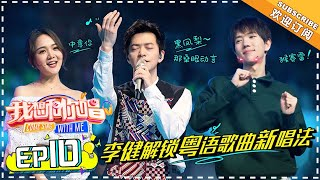 【ENG SUB】Come Sing With Me 3  EP10: Jian Li challenges classic Cantonese songs【湖南卫视官方频道】