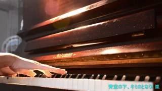 『青空の下、キミのとなり』嵐 ピアノ Aozora no shita, kimi no tonari ~ Arashi -piano