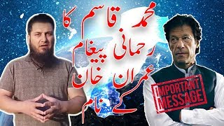 Imran Khan K Liye Wake Up Call|Urgent Message in Muhammad Qasim Dreams