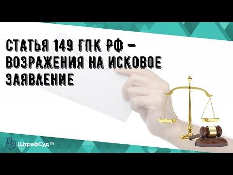 Статья 149 ГПК РФ — возражения на исковое заявление