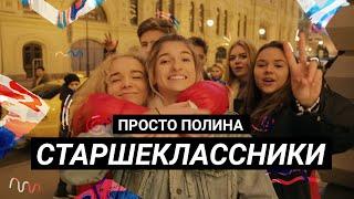 Рома Субботин и СТАРШЕКЛАССНИКИ/ беспредел на красной площади