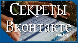 Секреты ВКонтакте на Android