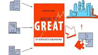 Пересказ и идея книги: От хорошего к великому