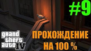 GTA 4 Прохождение на 100% #09! Голуби!
