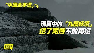 「中國金字塔」現實中的「九層妖塔」,挖了兩層不敢再挖 | 自說自話的總裁