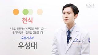 [충남대학교병원 건강로드] 천식 - 호흡기내과 우성대 교수 이미지