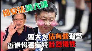 (中文字幕) 習大大佔有慾過盛 香港慘遭摧殘壯烈犧牲 國安法第六講〈蕭若元:理論蕭析〉2020-05-28