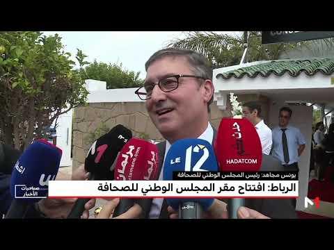 العرب اليوم - شاهد: افتتاح مقر المجلس الوطني للصحافة في الرباط بحضور رئيس الحكومة وشخصيات إعلامية