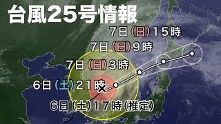 台風25号台風25号は日本海へ今後北海道へ接近