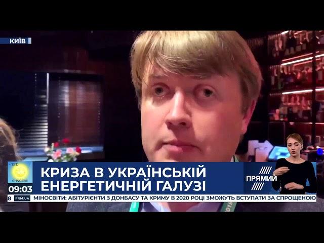 Криза в українській енергетичній галузі