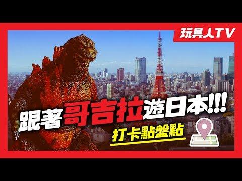 跟著哥吉拉遊日本!【玩具人TV】盤點哥吉拉打卡景點!Godzilla Tour@Japan