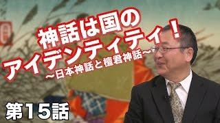 第15話 神話は国のアイデンティティ!〜日本神話と檀君神話〜