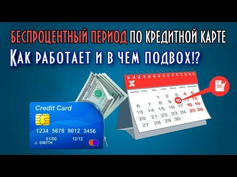 Как работает льготный период кредитной карты - все нюансы и тонкости!