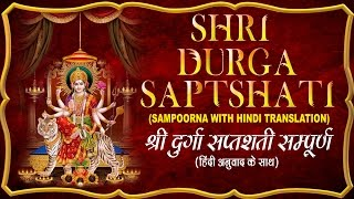 श्री दुर्गा सप्तशती SHRI DURGA SAPTSHATI SAMPOORNA,FULL COMPLETE I Hindi Translation, SOMNATH SHARMA  IMAGES, GIF, ANIMATED GIF, WALLPAPER, STICKER FOR WHATSAPP & FACEBOOK