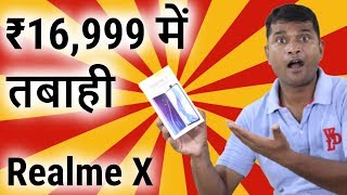 Realme X Unboxing & Review | Fingerprint | Popup Selfie Camera |  From ₹16,999 OMG