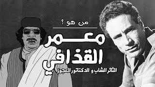 من هو ؟ | معمر القذافي | مؤسس الجماهيرية الليبية و صاحب النظرية العالمية الثالثة