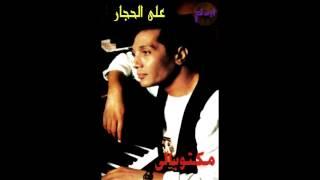 نويت اغني - علي الحجار | Ali Elhaggar - nawet aghany