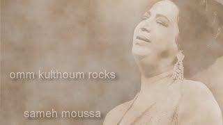 تحميل اغاني Sameh Moussa: Omm Kulthoum rocks 1 MP3