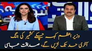 PM Imran gave stance to fight for Kashmir cause to last limit: Sadaqat Abbasi