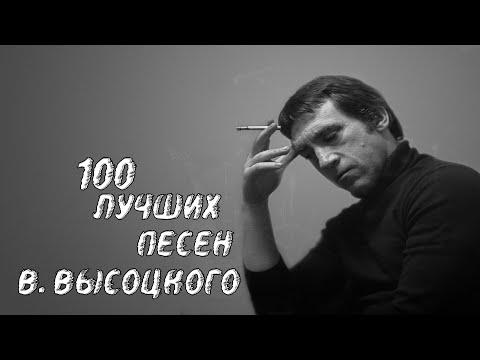 ✮ Bлaдимиp Bыcoцкий ✮ 100 ЛУЧШИХ ПЕСЕН ✮