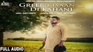 Greeb Kisaan Di Kahani  Full Audio●Sukh Sahota ●New Punjabi Songs 2016●Latest Punjabi Song 2016