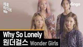 원더걸스 - Why So Lonely [세로라이브] Wonder Girls - Why So Lonely