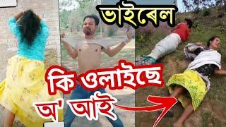 এইবোৰ আকৌ কি🤔 ৰহস্যময় || Assamese Roast Video || TRBA
