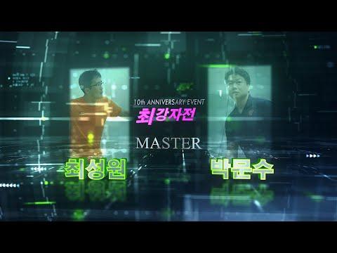 [매치업스쿼시] 최성원 vs 박문수(용) 최강자전 10주년이벤트대회 단체전