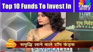 10 Funds to Definitely Include In Your Investment Portfolio   Your Money   Diwali 2017   CNBC Awaaz