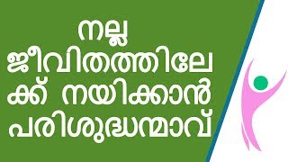 Malayalam Christian Message Holy Sprit to lead a good life