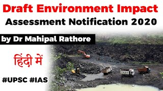 Draft Environmental Impact Assessment notification 2020 - Key highlights of EIA explained #UPSC #IAS