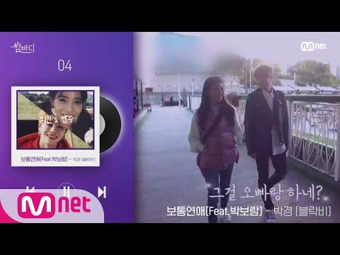 [ENG sub] Somebody 승혁&이슬 뮤비 찍는다?! 두 번째 썸뮤비 뮤직리스트♬ 190118 EP.8