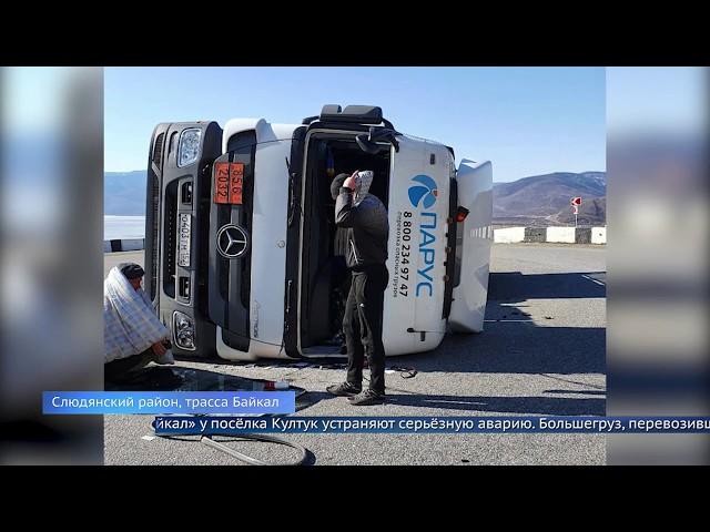 Грузовик с химикатами разбился на трассе «Байкал»
