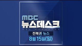 [뉴스데스크] 전주MBC 2021년 08월 15일